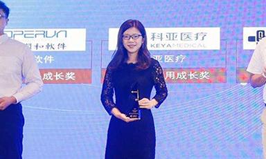 """2020年8月7日,科亚医疗荣膺雷锋网「2020AI最佳成长榜」""""最佳商用成长奖"""""""