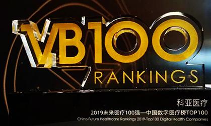 """2019年12月20日,科亚医疗荣登""""中国数字医疗榜TOP100"""",深脉分数荣获中国数字医疗榜""""影像FFR TOP5"""